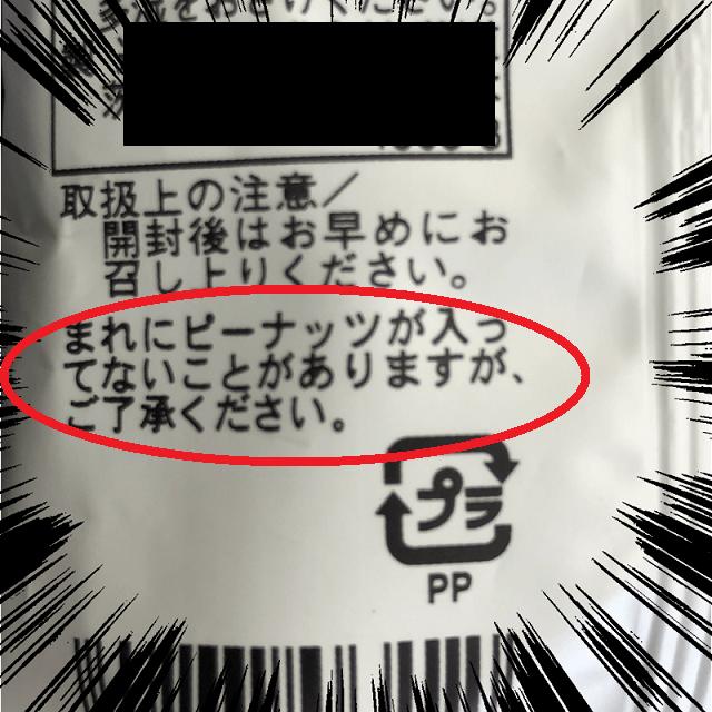 餅太郎の袋の裏面の表記を赤丸で囲んでいる