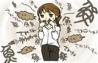 魚臭症かも?魚臭い体臭や口臭の人は症状をチェック!