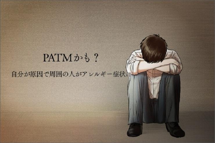 その症状、PATM(パトム)かも?なぜか自分の周囲の人が咳や鼻水症状に
