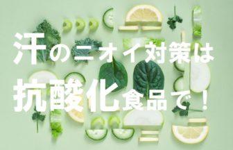 抗酸化作用の高い食べ物はコレ!汗のニオイ対策は抗酸化食品で!